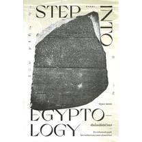 STEP INTO EGYPTOLOGY เปิดโลกอียิปต์วิทยา