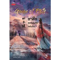 Game of Plot อาสือสตรีผู้พลิกแผ่นดิน เล่ม 3