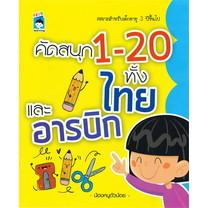 คัดสนุก 1-20 ทั้งไทยและอารบิก