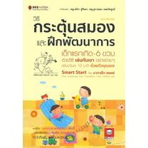 วิธีกระตุ้นสมอง และฝึกพัฒนาการ เด็กแรกเกิด - 6 ขวบ ด้วยวิธี เล่นกับเขา อย่างง่ายๆ ฉบับปรับปรุง
