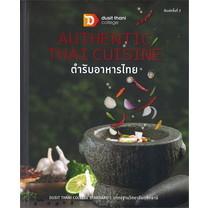 AUTHENTIC THAI CUISINE ตำรับอาหารไทย