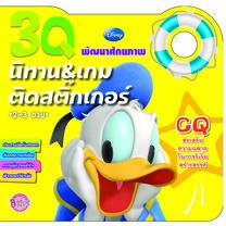 3Q นิทานและเกมติดสติ๊กเกอร์ CQ Donald Duck