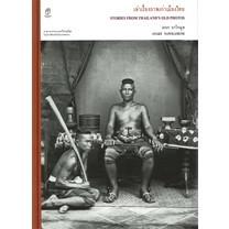 เล่าเรื่องภาพเก่าเมืองไทย (ปกแข็ง)