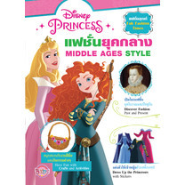 Disney Princess แฟชั่นยุคกลาง MIDDLE AGE STYLE + สติ๊กเกอร์