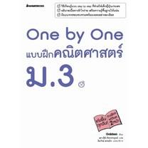 One by One แบบฝึกคณิตศาสตร์ ม.3