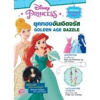 Disney Princess ยุคทองอันเจิดจรัส GOLDEN AGE DAZZLE + สติ๊กเกอร์