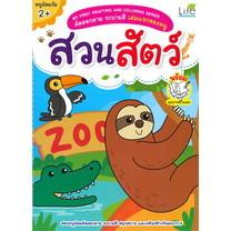 คัดลอกลายระบายสีเล่มแรกของหนู สวนสัตว์