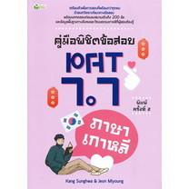 คู่มือพิชิตข้อสอบ PAT 7.7 ภาษาเกาหลี พ.2