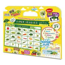 ชุดโปสเตอร์ภาพคำศัพท์ผัก Super Veggies