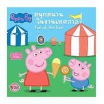 Peppa Pig สนุกสนานในงานเทศกาล Fun at the Fair