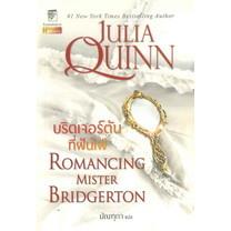 บริดเจอร์ตันที่ฝันใฝ่ ชุด บริดเจอร์ตัน เล่ม 4 Romancing Mister Bridgerton