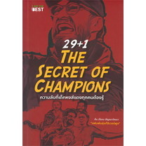 29+1 The Secret of Champions