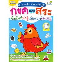 เก่งอ่านเขียนเรียนภาษาไทย กขคและสระคำศัพท์น่ารู้เล่มแรกของหนู