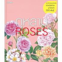 กุหลาบ ROSES ฉบับปรับปรุงและเพิ่มเติม