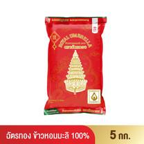 ฉัตรทอง ข้าวขาวหอมมะลิ 100% ขนาด 5 กิโลกรัม