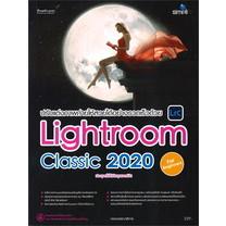 ปรับแต่งภาพถ่ายให้สวยได้อย่างรวดเร็วด้วย Lightroom 2002 เริ่มต้น