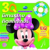 3Q นิทานและเกมติดสติ๊กเกอร์ EQ Minnie Mouse