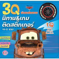 3Q นิทานและเกมติดสติ๊กเกอร์ IQ Cars