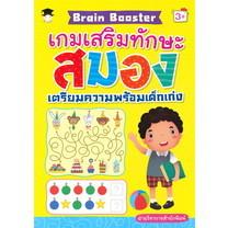 Brain Booster เกมเสริมทักษะสมองเตรียมความพร้อมเด็กเก่ง