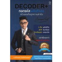 DECODER+ ถอดรหัสพลังตัวเลขสร้างแรงดึงดูดความสำเร็จ
