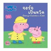 Peppa Pig จอร์จเป็นหวัด