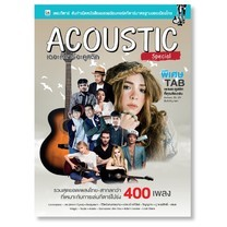 THE GUITAR ACOUSTIC Special