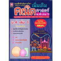 ฝึกทักษะคณิตศาสตร์ ม.4 เล่ม 1 (หลักสูตรใหม่)