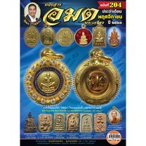 พุทธคยา ฉบับ 159