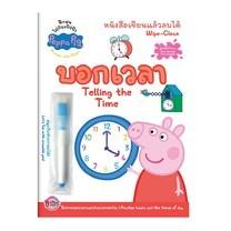 Peppa Pigหนังสือเขียนลบได้ บอกเวลา+ปากกาเขียนลบได้