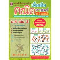 แบบฝึกติวเข้มคณิตศาสตร์ ม.4 เล่ม 2 (หลักสูตรใหม่)