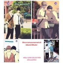 การ์ตูนชุด มิตรภาพและความรัก LOVE STORIES (2 เล่มจบ)