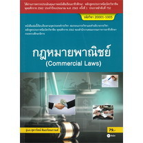 กฎหมายพาณิชย์ (สอศ.) (รหัสวิชา 20001-10005)