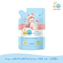 ละมุนล้างขวดนม(รีฟิว) 450 มล.