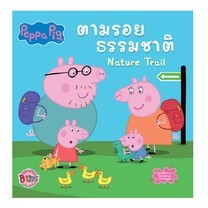Peppa Pig ตามรอยธรรมชาติ