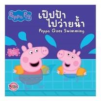 Peppa Pig เป๊ปป้าไปว่ายน้ำ