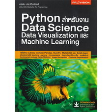 Python สำหรับงาน Data Science Data Visualization และ Machine Learning