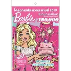 Barbie (ประกวดระบายสี 2019 คละปก)+ดินสอสีต่อไส้