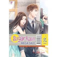 (แพ็คคู่)129 บ.SugarRain Mega Sale