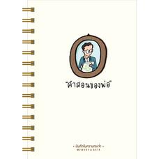 สมุดโน๊ตปกแข็ง(Note Diary) D1