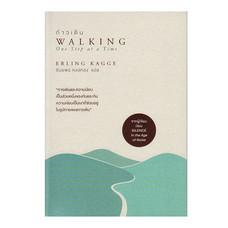 ก้าวเดิน Walking One Step at a Time