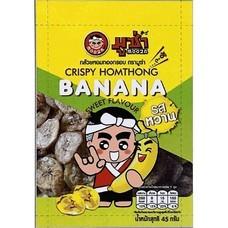 มูซ่ากล้วยหอมทองกรอบรสหวาน 45 กรัม