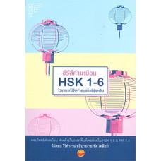 ซีรีส์คำเหมือน HSK 1-6 ไวยากรณ์จีนง่าย ๆ สไตล์สุ่ยหลิน