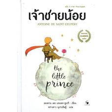 The Little princeเจ้าชายน้อย 2ภาษา(แข็ง)