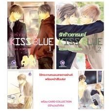 การ์ตูนชุด KISS BLUE รักร้าวอารมณ์ (2 เล่มจบ)