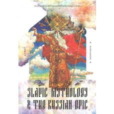 ตำนานเทพเจ้าสลาฟและมหากาพย์วีรชนแห่งรัสเซีย