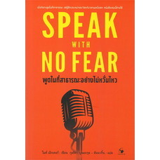 SPEAK WITH NO FEAR พูดในที่สาธารณะอย่างไม่หวั่นไหว