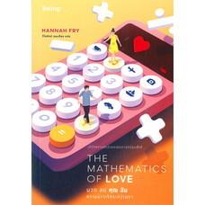 THE MATHEMATICS OF LOVE บวก ลบ คุณ ฉัน : ความน่าจะรักระหว่างเรา