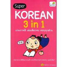 SUPER KOREAN 3 in 1 เก่งเกาหลี เล่มเดียวจบ ครบทุกด้าน