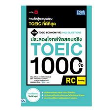 ประลองโจทย์ข้อสอบจริง TOEIC 1000 ข้อ RC