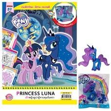 MY LITTLE PONY ฉบับ Special 31 + Figurine Princess Luna เจ้าหญิงลูน่าผู้ควบคุมจันทรา
